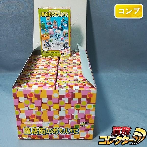 メガハウス 昭和50年代ノスタルジックシリーズ 商店街のおもいで 全10種 店頭用BOX付_1