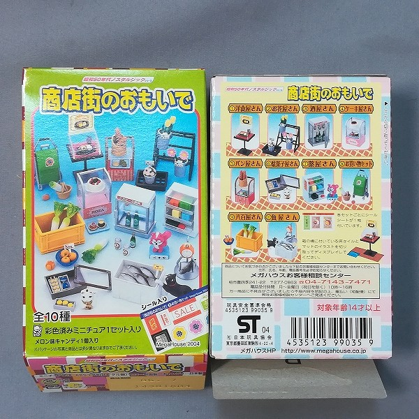 メガハウス 昭和50年代ノスタルジックシリーズ 商店街のおもいで 全10種 店頭用BOX付_2