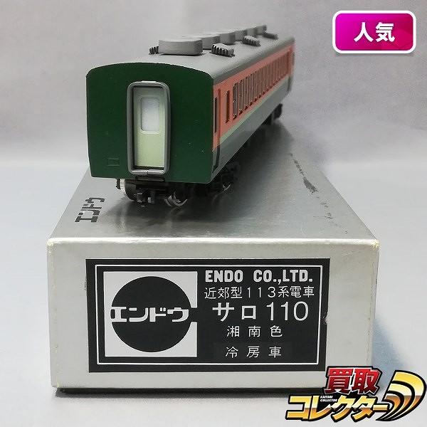 エンドウ HO 近郊型 113 系電車 サロ 110 湘南色 冷房車_1