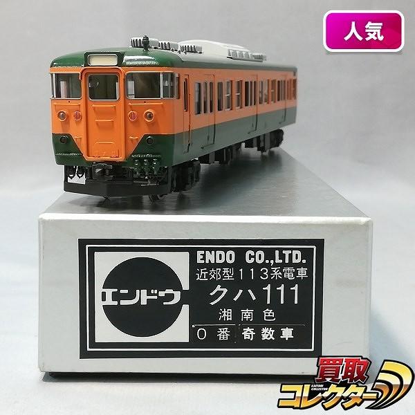 エンドウ HO 近郊型 113 系電車 クハ 111 湘南色 0番代 奇数車