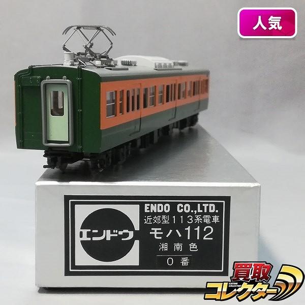 エンドウ HO 近郊型 113系電車 モハ 112 湘南色 0番_1