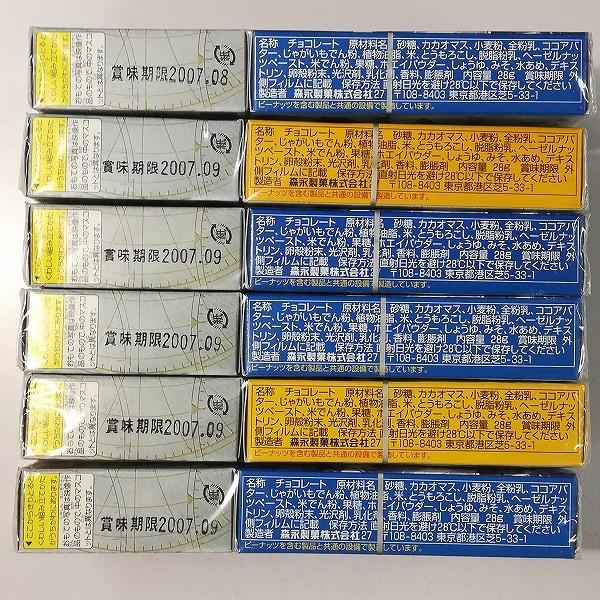 森永 轟轟戦隊ボウケンジャー 合体 ゴーゴービークル & ボウケンシルバー セレクション 全6種_3