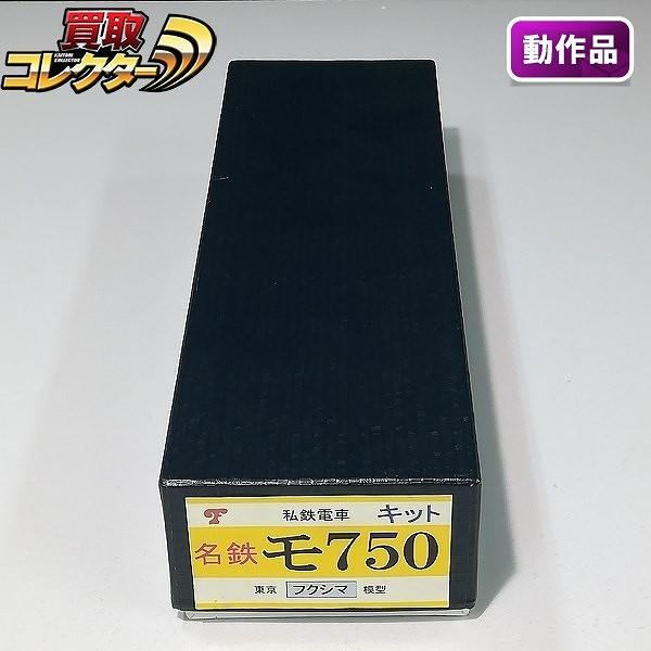 フクシマ模型 HO 名鉄 モ750_1