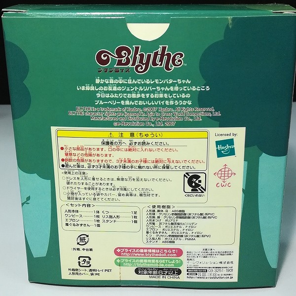 タカラ プチブライス レモンバター CWC限定_2