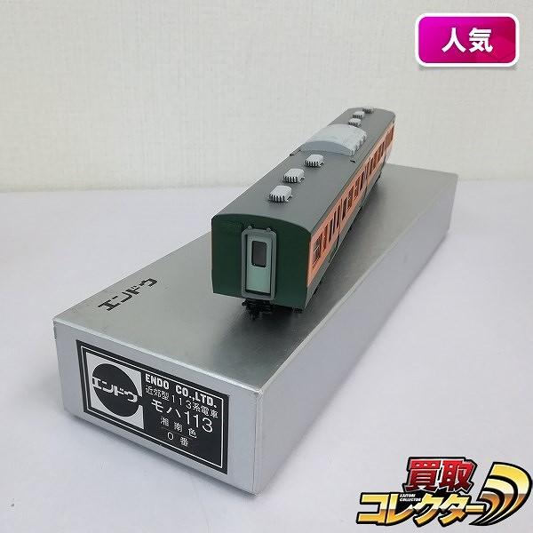 エンドウ HO 近郊型113系電車 モハ113 湘南色 0番_1