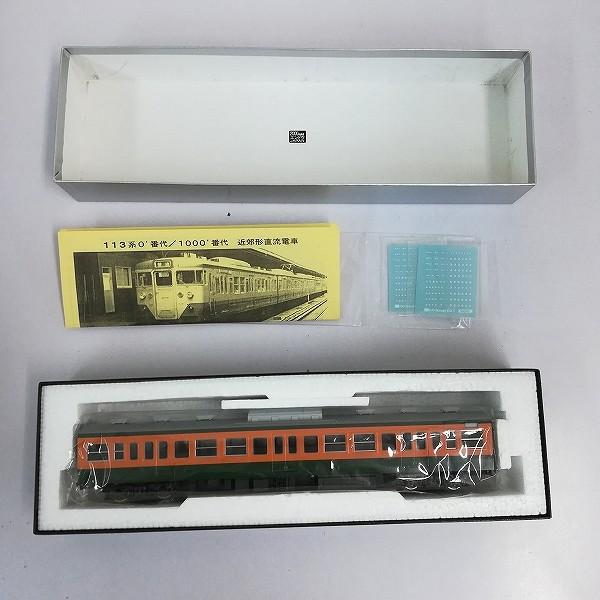 エンドウ HO 近郊型113系電車 モハ113 湘南色 0番_2