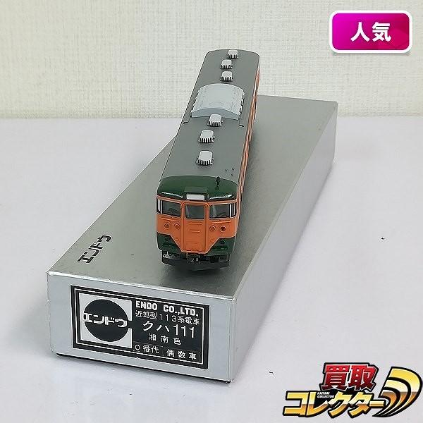 エンドウ HO 近郊型113系電車 クハ111 湘南色 0番代 偶数車