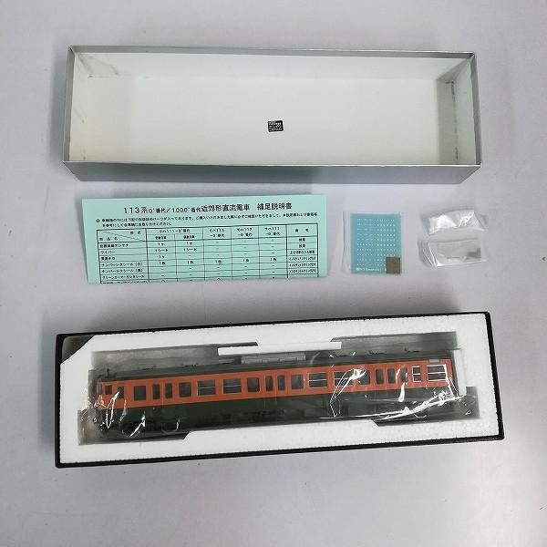 エンドウ HO 近郊型113系電車 クハ111 湘南色 0番代 偶数車_3
