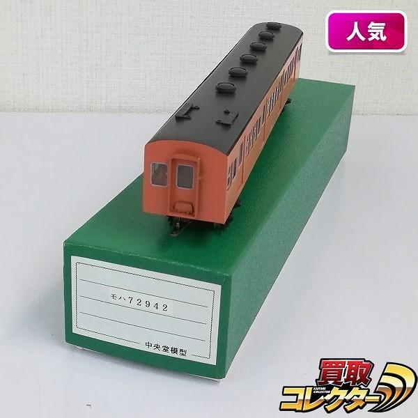 ペーパー製 HO モハ 72942 片町線 旧国電_1