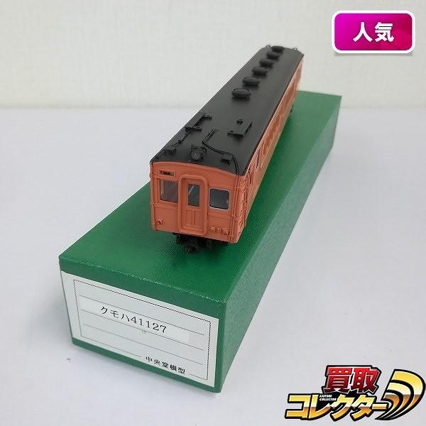 ペーパー製 HO クモハ 41127 片町線 旧国電_1