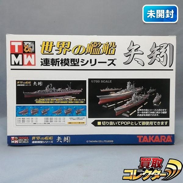 タカラ 世界の艦船 連斬模型シリーズ 矢矧 1BOX_1
