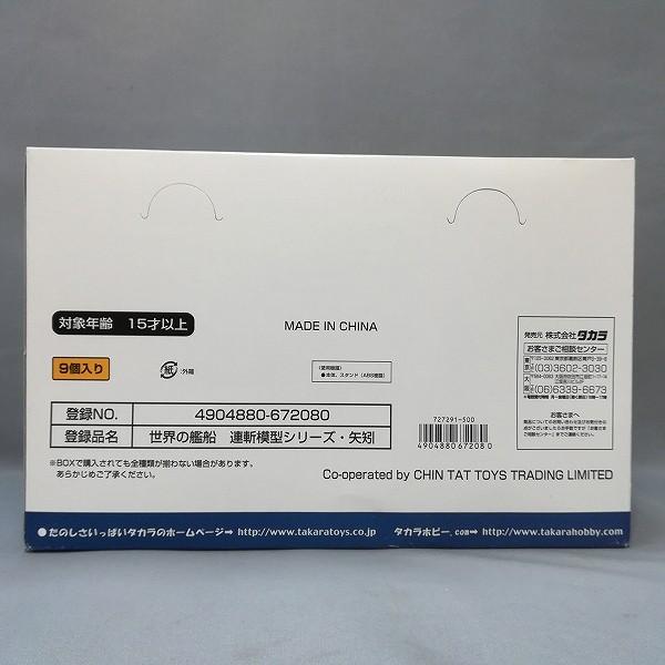 タカラ 世界の艦船 連斬模型シリーズ 矢矧 1BOX_2