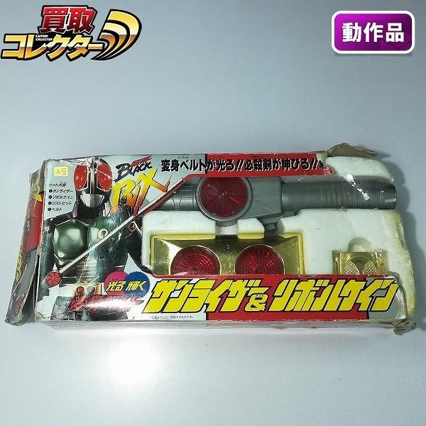 仮面ライダーBLACK RX 変身ベルト サンライザー & リボルケイン_1