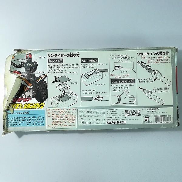 仮面ライダーBLACK RX 変身ベルト サンライザー & リボルケイン_2