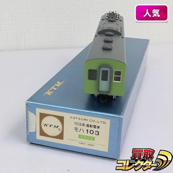 KTM カツミ HO 103系 通勤電車 モハ 103 ウグイス_1