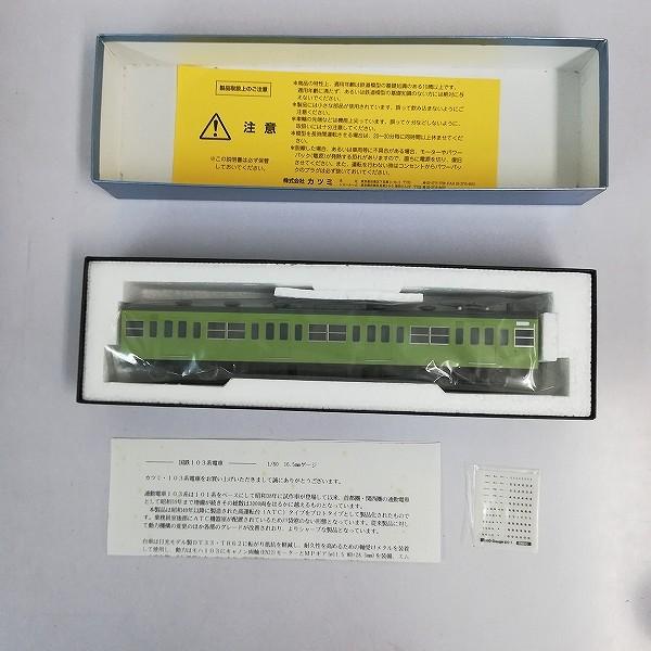 KTM カツミ HO 103系 通勤電車 モハ 103 ウグイス_2