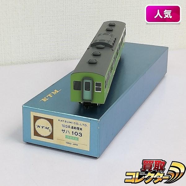 KTM カツミ HO 103系 通勤電車 サハ 103 ウグイス_1