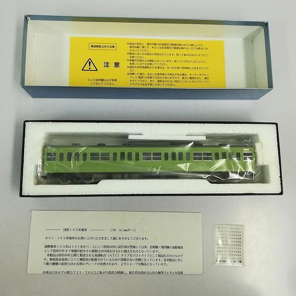 KTM カツミ HO 103系 通勤電車 サハ 103 ウグイス_3