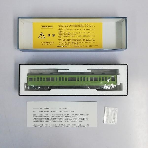 KTM カツミ HO 103系 通勤電車 モハ 102 ウグイス_3