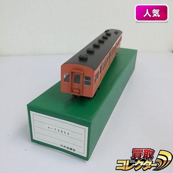 ペーパー製 HO モハ 72954 片町線 旧国電_1