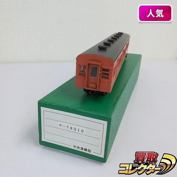 ペーパー製 HO サハ 78310 片町線 旧国電_1