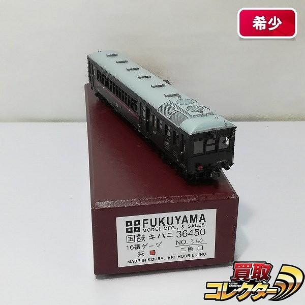 フクヤマモデル HO 16番ゲージ 国鉄 キハニ36450 茶_1