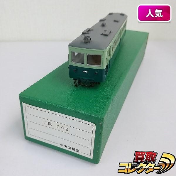 ペーパー製 HO ボディ 京阪 500形 502_1
