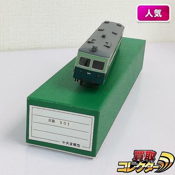 ペーパー製 HO ボディ 京阪 500形 501_1