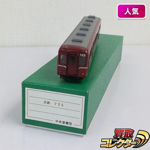 ペーパー製 HO ボディ 近鉄 820 系 ク 725_1