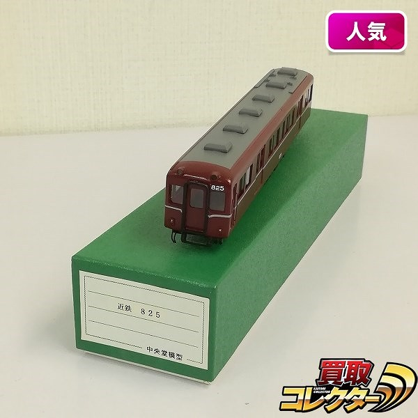ペーパー製 HO ボディ 近鉄 820 系 モ 825_1