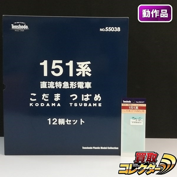 天賞堂 HOゲージ 55038 151系 直流特急形電車 こだま つばめ 12輌セット + サボ・号車札シールセット7