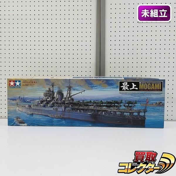 タミヤ 1/350 艦船シリーズ 日本航空巡洋艦 最上