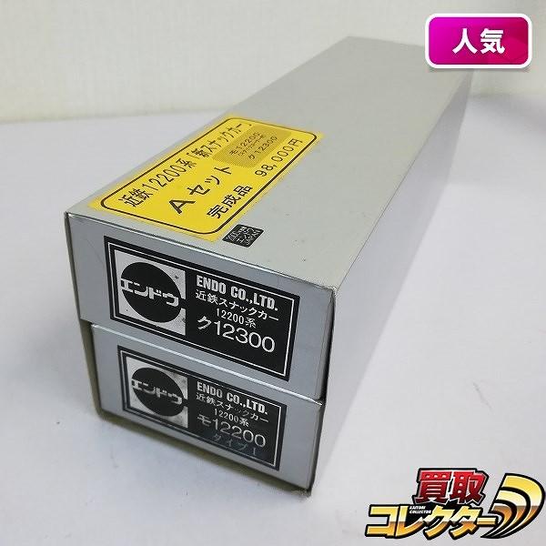 エンドウ HO 近鉄 12200系 新 スナックカー 2両 Aセット