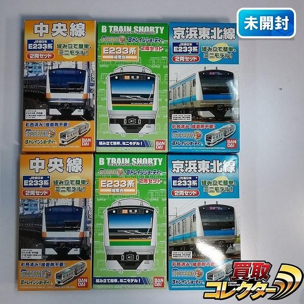 Bトレインショーティー E233系 京浜東北線 中央線 湘南色 各4両