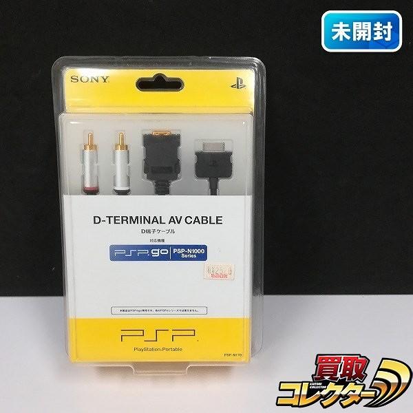 SONY PSPgo用 D端子ケーブル PSP-N170 PSP-N1000シリーズ
