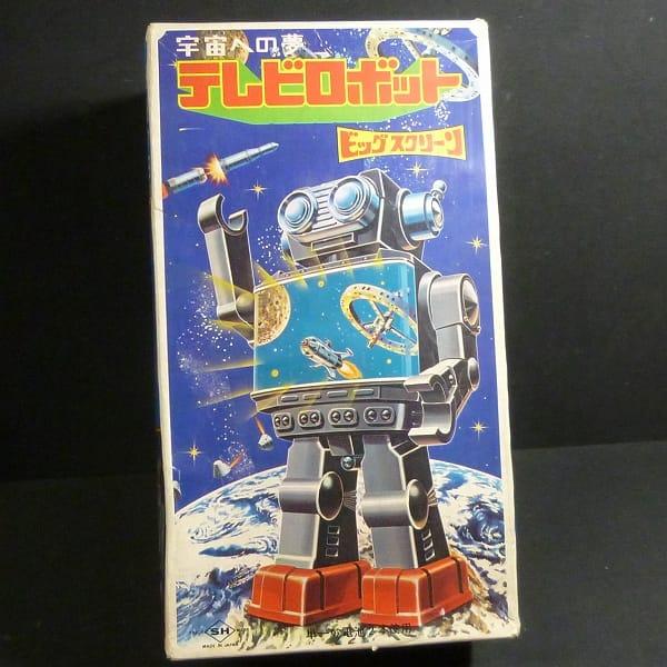 ホリカワ 堀川玩具 テレビロボット ビッグスクリーン_1
