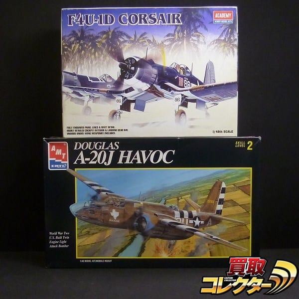 1/48 AMT ERTL A-20J ハボック アカデミー F4U-1D コルセア