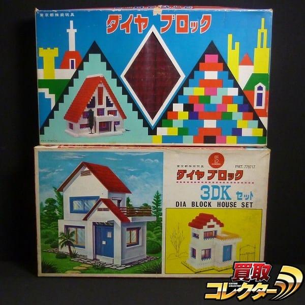ダイヤブロック モデルハウスシリーズ NO.3 3DKセット 他