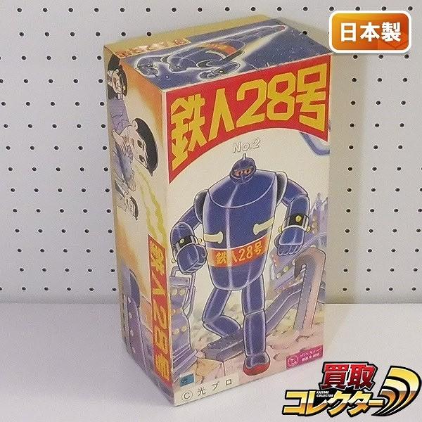 電動 大阪ブリキ玩具資料室 TIN AGE 鉄人28号 No.2 / 横山光輝