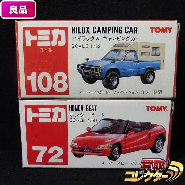 トミカ 赤箱 ホンダ ビート  ハイラックス キャンピング 日本製