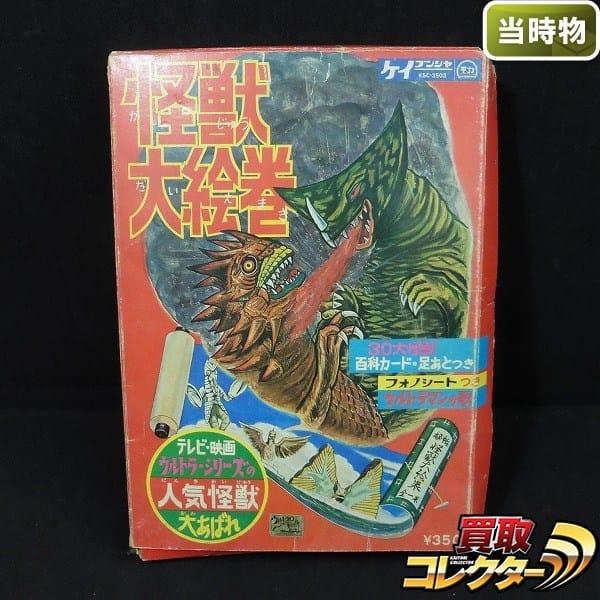 ケイブンシャ 怪獣大絵巻 当時物 / 30大怪獣 百科カード 円谷