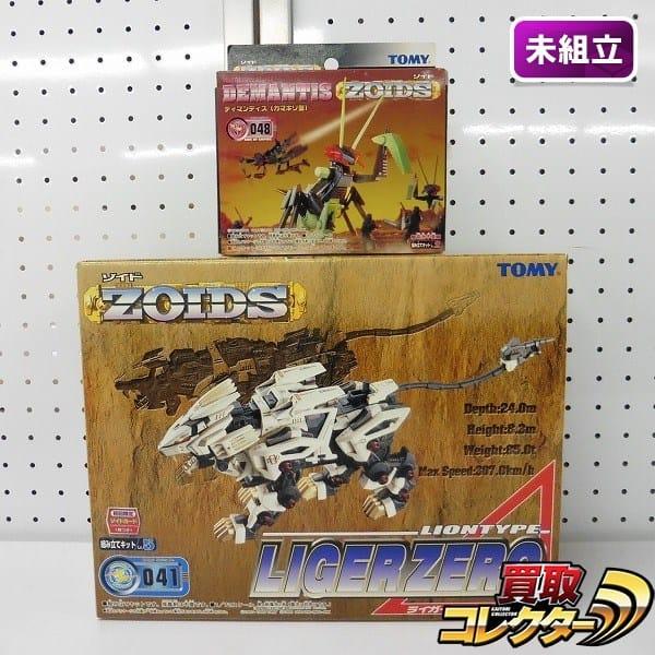 ゾイド 1/72 ライガーゼロ ライオン型 ディマンティス カマキリ