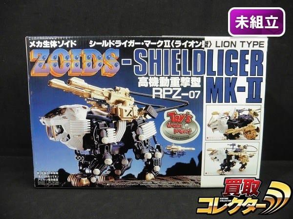 ゾイド ZOIDS シールドライガー マークII 高機動重撃型