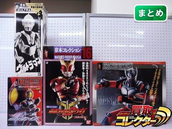 京本コレクション 仮面ライダー ウルトラマン / 555 龍騎 クウガ