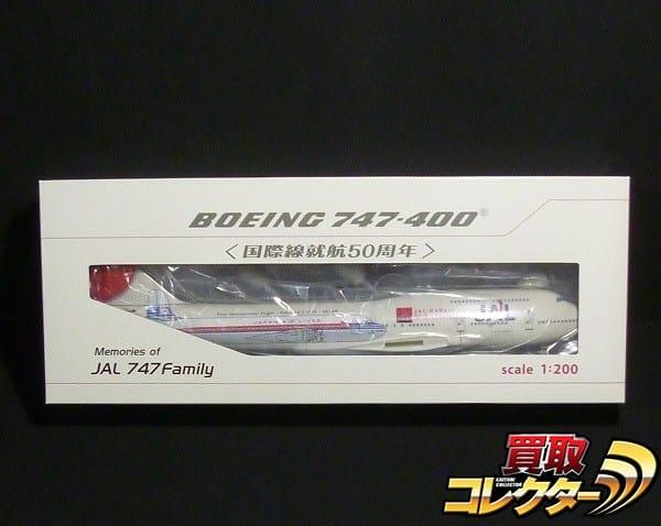 エバーライズ 1/200 ボーイング 747-400 JAL 国際線就航 50周年