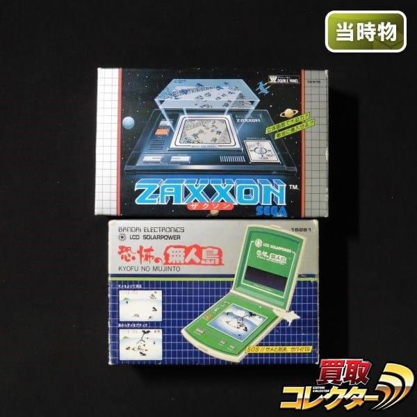 LCD 恐怖の無人島 ザクソン / LSI ゲームウォッチ