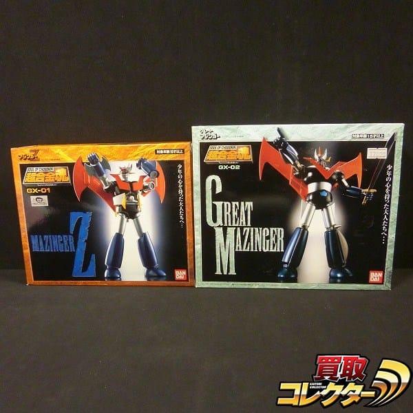 バンダイ 超合金魂 GX-01 マジンガーZ GX-02 グレートマジンガー