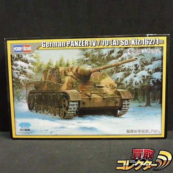 ホビーボス 1/35 ドイツ IV号戦車/70(A) / IV号駆逐戦車 L70