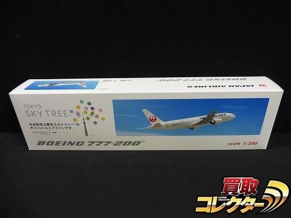エバーライズ 1/200 ボ-イング777-200 JAL 東京スカイツリー