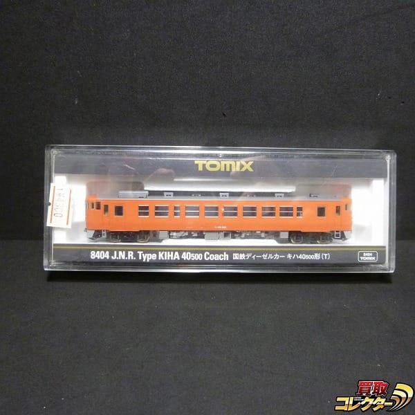 Nゲージ TOMIX 8404 国鉄ディーゼルカー キハ40 500形(T)